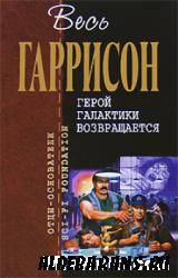 Герой Галактики возвращается (книги 5-8)