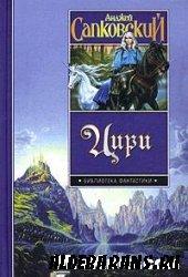 Цири (5 книг)