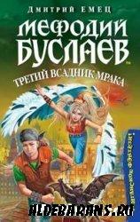 Мефодий Буслаев. 3 всадник мрака