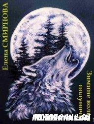 Зимние волки полуночи