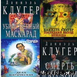 Сборник произведений Даниэля Клугера