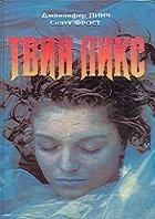 Twin Peaks / Твин Пикс: Сокровенный дневник Лоры Палмер, Мемуары тайного аг ...