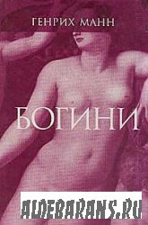 Богини либо 3 романа герцогини Асси