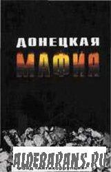 Донецкая мафия