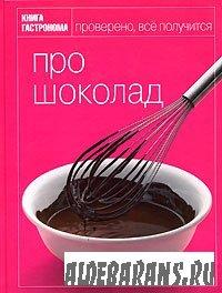 Про шоколад