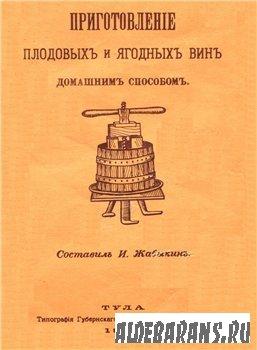 Приготовление плодовых и ягодных вин хозяйственным приемом