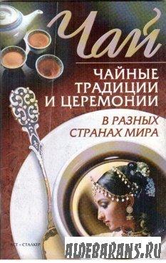 Чай. Чайные обыкновению и церемонии в различных государствах мира