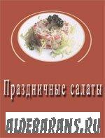 Приготовление реального российского салата «Оливье»