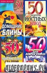 """Сборник """"50-ка гораздо лучших рецептов народов мира"""""""