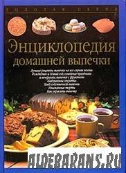 Энциклопедия хозяйственной выпечки
