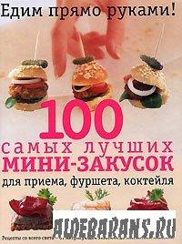 100 лучших из лучших мини-закусок
