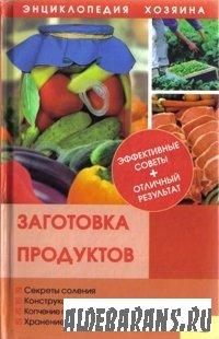 Энциклопедия владельца - Болванка продуктов
