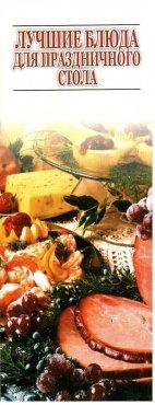 Лучшие яства для праздничного стоа
