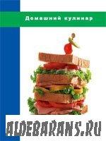О бутербродах