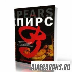 Сборник книг Йена Пирса.