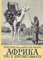Африка грез и реальности (в 3 томах)
