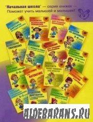 Сборник книг серии «Изначальная среднее учебное заведение»