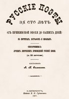Российские поэты за 100 лет (1901)