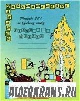 Русский язык. Тетрадь №1 для 2 класса. Занимательные задания
