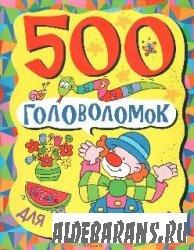 500 головоломок для молодого эрудита