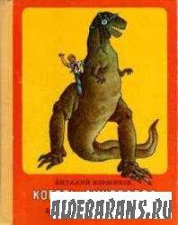 Коготь динозавра