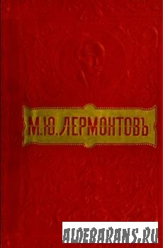 М. Ю. Лермонтов Абсолютное собрание сочинений в 2 томах