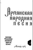Армянская этническая песня