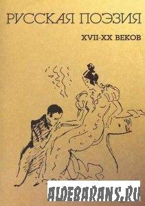 Русская поэзия XVII-XX веков