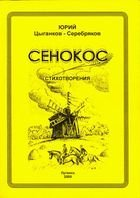 Ю. В. Цыганков-Серебряков Сенокос