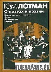 О поэтах и поэзии: Тест поэтического слова.
