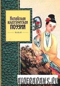 Китайская традиционная поэзия