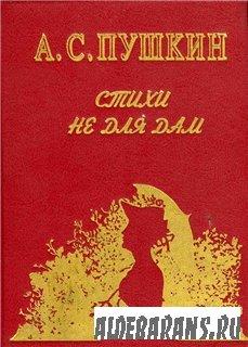 А.С.Пушкин - Стихи не для женщин
