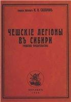 Чешские легионы в Сибири