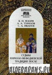 Судьбы Кирилло-Мефодиевской обыкновению в последствии Кирилла и Мефодия