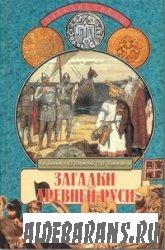 Загадки Старинной Руси