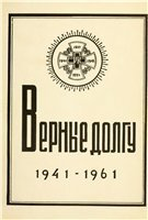 Верные долгу 1941-1961