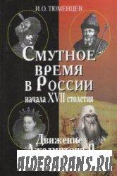 Смута в Российской Федерации в первых числах XVII столетия. Перемещение Лжедмитрия II