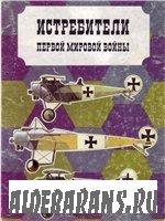 Истребители 1 Мировой войны. Часть 2. Самолеты Германии и Австро-Венгрии. Вооружение истребителей. Камуфляжи и обозначение