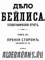 Дело Бейлиса. Стенографический доклад в 3 томах