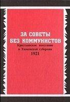 За рекомендации в отсутствии коммунистов. Деревенское восстание в Тюменской губернии 1921