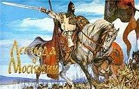 Легенда о Московии