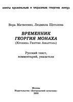 Временник Георгия Монаха (Хроника Георгия Амартола).