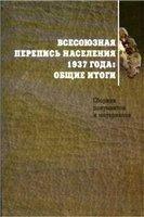 Всесоюзная перепись населения 1937 года, Единые результаты