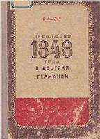 Революция 1848 года в Австрии и Германии