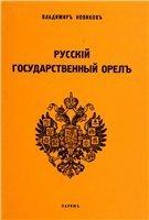 Русский казенный орел