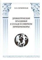 Древнегреческие торжества в Элладе и Северном Причерноморье