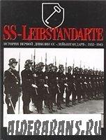 """История 1 дивизии СС """"Лейбштандарт"""". 1933-1945"""
