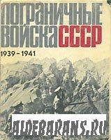 Пограничные войска СССР. 1939 — июнь 1941