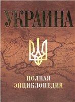 Украина: Абсолютная энциклопедия
