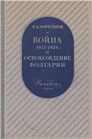 Война 1877-1878 гг. и освобождение Болгарии